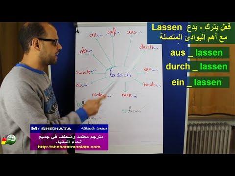 كبسولات اللغة الألمانية | Kapsel