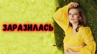 Беременная Лиза Арзамасова ЗАРАЗИЛАСЬ Сообщили страшную новость