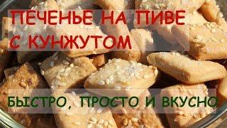 Слоеное печенье на пиве с солью и кунжутом / flaky biscuits on the beer with salt and sesame seeds