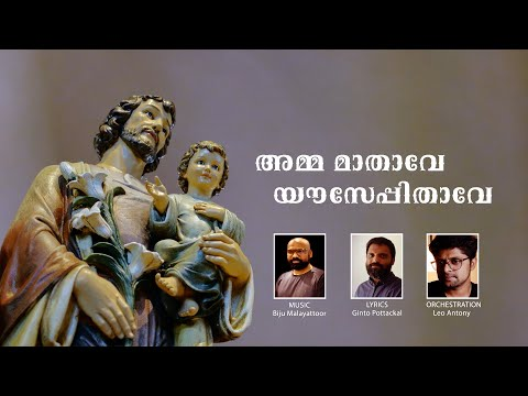 Amma Mathave Yousepithave   അമ്മമാതാവേ യൗസേപ്പിതാവേ   Radio Wind   St Joseph Song Malayalam   2021