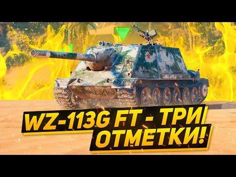 WZ-113G FT -