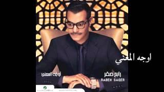 Rabeh Saqer … Awajeh Al Maana | رابح صقر  … أوجه المعنى