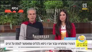 ראיון של עומר צור ב״העולם הבוקר״ רשת 13 2/12/18