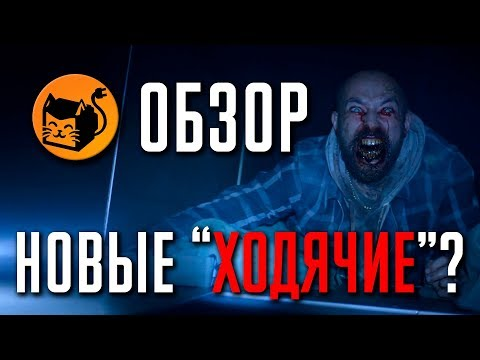 """ЧЕРНОЕ ЛЕТО """"BLACK SUMMER"""" ОБЗОР СЕРИАЛ"""