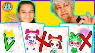 3 МАРКЕРА ЧЕЛЛЕНДЖ+МАГИЯ куклы ЛОЛ конфетти поп 3 MARKER CHALLENGE Даша против Бабушки ДУРАЛЯШКА