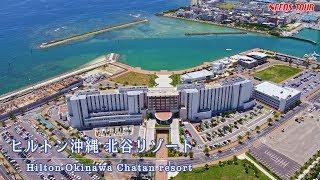 ヒルトン沖縄北谷リゾート/Hilton Okinawa Chatan resort