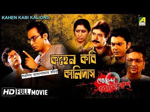 Kahen Kabi Kalidas | Goyenda Byomkesh | Detective Bengali Movie