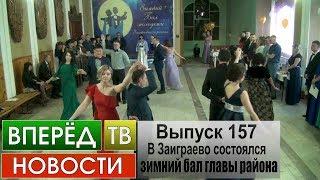 Выпуск 157. В Заиграево состоялся зимний бал главы района.