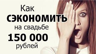 видео Как устроить свадьбу с бюджетом 50 000 рублей