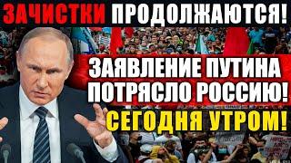 ЭТО ТОЛЬКО НАЧАЛО 22 06 2021 ВЕСЬ МИР В Ш0КЕ ОТ ПРОИСХОДЯЩЕГО В РОССИИ ПУТИН НЕ ОСТАНОВИТСЯ