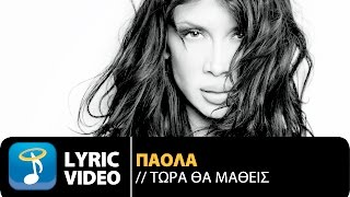 Πάολα - Τώρα Θα Μάθεις | Paola - Tora Tha Matheis (Official Lyric Video HQ)