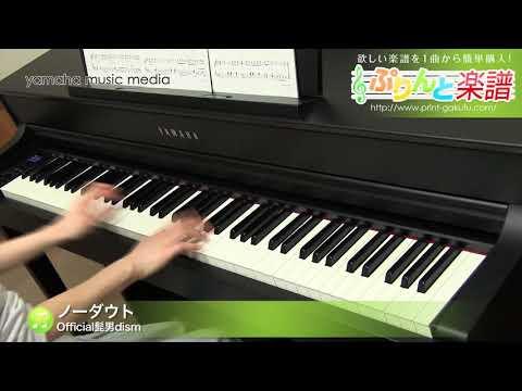 ノーダウト / Official髭男dism : ピアノ(ソロ) / 上級