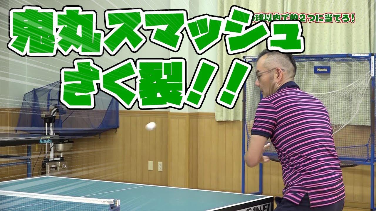 【卓球後篇 未公開】鬼丸スマッシュ!【鬼丸テレビ #77】
