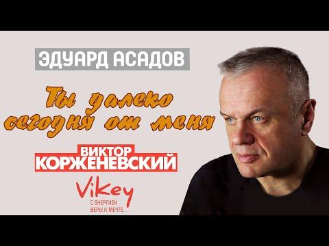 """Стихи о любви Асадова """"Ты далеко сегодня от меня """" в исполнении Виктора Корженевского"""