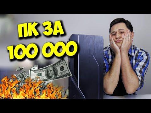 СБОРКА ТОП ПК ЗА 100К РУБЛЕЙ! / КОМП НА INTEL + NVIDIA