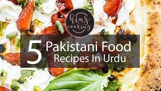 5 Special Pakistani Food Recipes in Urdu - Pakistani Cooking Recipes by Hinz Cooking