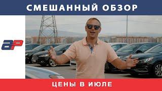 Цены на автомобили в Грузии на рынке Autopapa июль 2020г.