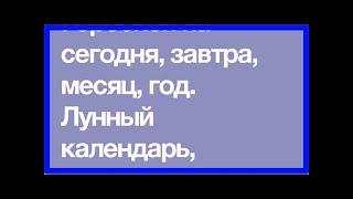 видео Сонник Гороскоп на июнь 2019 года – К чему Гороскоп на июнь 2019 года во сне
