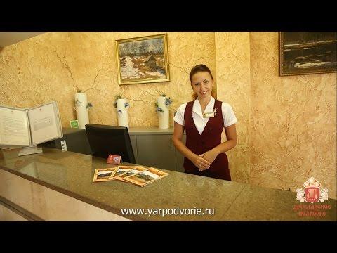 """Приезжайте в отель """"Ярославское  Подворье"""". (Гостиницы и отели в Ярославле)"""