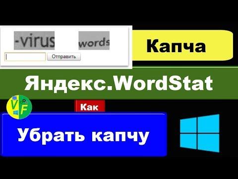 Яндекс Вордстат: как убрать капчу на каждый запрос