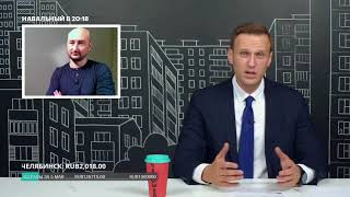 Навальный про историю с Аркадием Бабченко