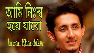Ami Nissho Hoye Jabo আমি নিঃস্ব হয়ে যাবো | Imran Khandaker সেরাকণ্ঠ