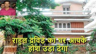 राहुल द्रविड़ का घर आपके होश उड़ा देगा