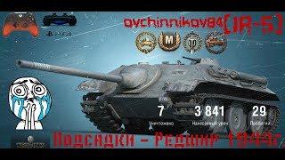 World of Tanks Console - Подсадки - Редшир 1944 !
