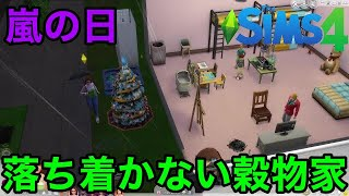 #71 嵐の日は落ち着かない穀物家【シムズ4】【The Sims 4】【ゲーム実況】