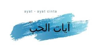 (VERSI ARAB) آيات الحبّ Ayat - Ayat Cinta - Rossa