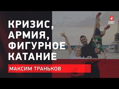 МАКСИМ ТРАНЬКОВ: Бар и кризис / Проблемы Тарасовой - Морозова / Деды в армии