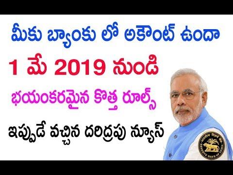 మీకు బ్యాంకు ఖాతా ఉందా ఇక అందరికి గుండెలు పగిలే వార్త | Pm Modi | SBI Bank Repo Rate | Bank News