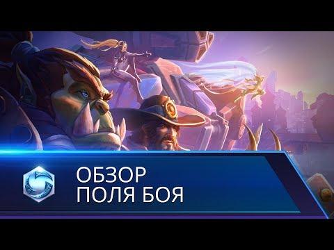 видео: Обзор нового поля боя: Завод Вольской (субтитры)