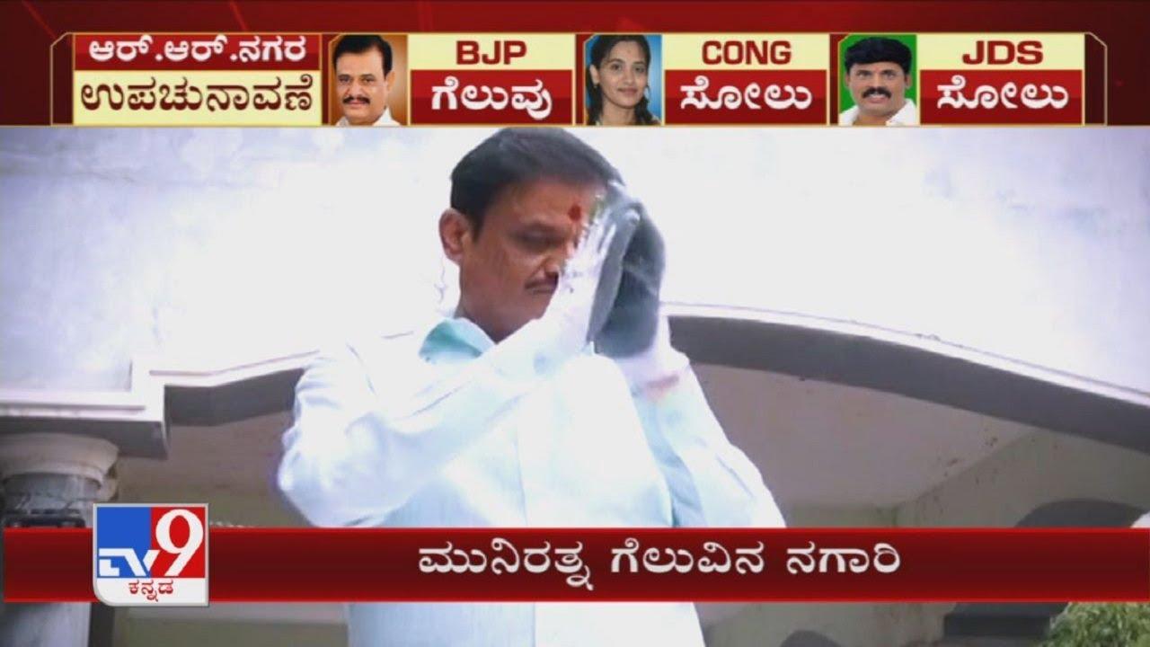 Download Karnataka Bypolls: Third Consecutive Victory For Munirathna In RR Nagar