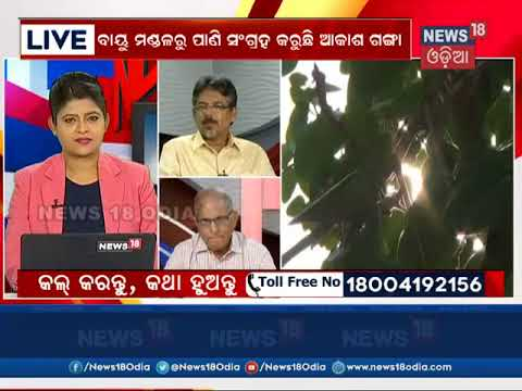 Special Discussion | WATER FROM AIR | 24 May 2018 | News18 Odia