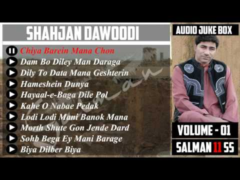 Shahjan Dawoodi  | Volume-1 | Audio Juke Box