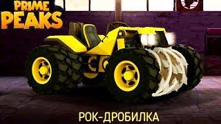 МАШИНКИ Prime Peaks #18 МЕГА КАРТА ОБНОВЛЕНИЕ МОНСТР ТРАКИ FOR KIDS игра как мультик cars games