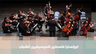 اوركسترا فلسطين للموسيقيين الشباب