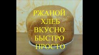 Как приготовить ржаной хлеб в хлебопечке вкусно