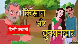 किसान और दुकानदार | Hindi Kahaniya for Kids | Moral Stories for Kids | Kidlogics Moral Stories