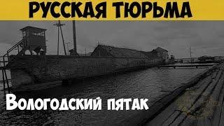 Русская тюрьма. Пожизненно осужденные. ИК-5. Вологодский пятак. Остров Огненный