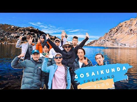 Gosaikunda Trek   Visit Nepal 2020    Chhewang Vlog    Explore Nepal