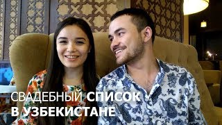 #ТўйҚачон: Свадебный список в Узбекистане.