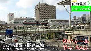 【4K前面展望】ゆいレール(てだこ浦西~那覇空港)