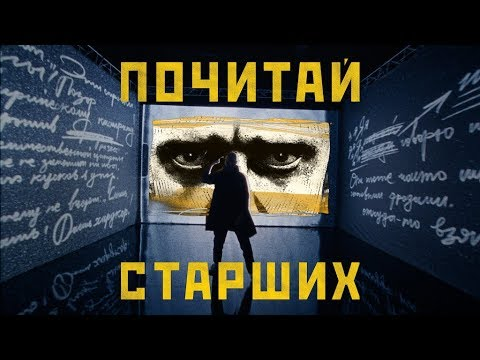preview Noize MC — Почитай старших from youtube