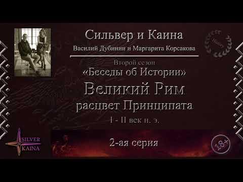 Великий Рим (I-II век н.э.) 2 серия - Беседы об Истории (2 сезон) - (аудиозапись)