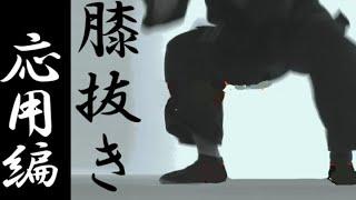 実践的な練習で古武術の膝抜きを体得する方法