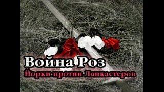 """Война Роз: Йорки против Ланкастеров"" 2006"