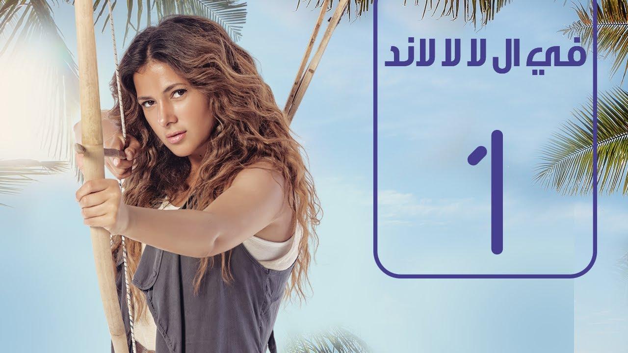 مسلسل في اللالا لاند | الحلقة الأولى | دنيا سمير غانم | Fi lala land | EP No. 1 | Donia Samir Ghanem