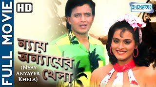 Nyay Anyayer Khela (HD)- Superhit Bengali Movie - Mithun Chakraborty - Shilpa Shirodkar - Kader Khan